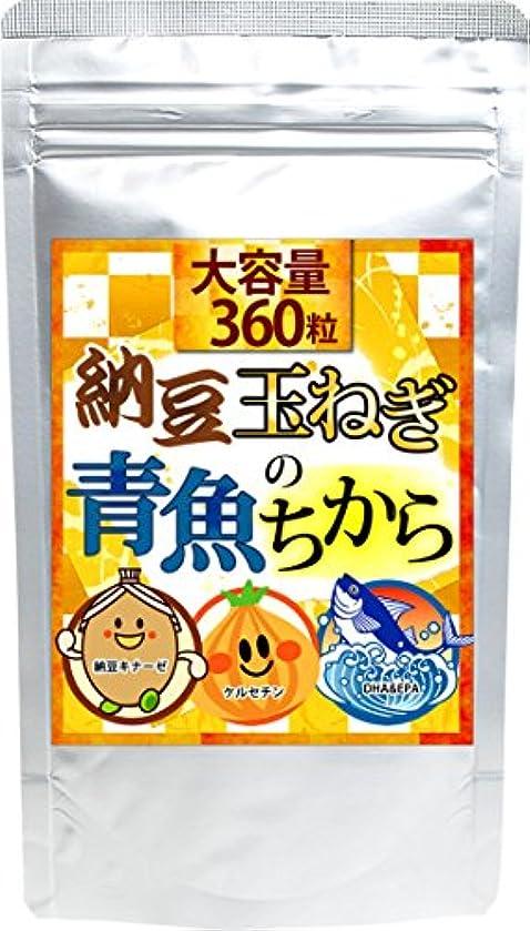 ボリューム絡まるヘルシー納豆 玉ねぎ青魚のちから 360粒 約6か月分