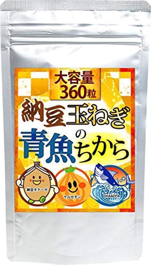 飲食店辞書歌納豆 玉ねぎ青魚のちから 360粒 約6か月分