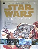 スター・ウォーズ 旧3部作の主要舞台完全ガイド (Lucas books)