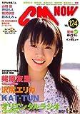 CM NOW (シーエム・ナウ) 2007年 01月号 [雑誌]