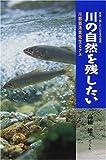 川の自然を残したい―川那部浩哉先生とアユ (未来へ残したい日本の自然) 画像