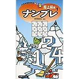 ナンプレ 超上級編〈1〉 (パズルBOOKS)