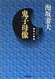 鬼子母像 (光文社文庫)