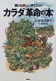 世にも美しいダイエット カラダ革命の本
