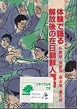解放後の在日朝鮮人運動 (1980年)