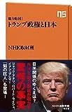 「総力取材!  トランプ政権と日本 (NHK出版新書 509)」販売ページヘ
