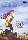 機動戦士ガンダム0080 ポケットの中の戦争 VOLUME2[DVD]