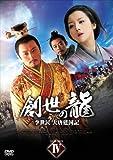 創世の龍~李世民 大唐建国記~ DVD-BOX 4[DVD]
