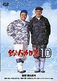 釣りバカ日誌 10[DVD]