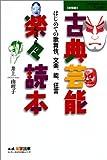 古典芸能楽々読本―はじめての歌舞伎、文楽、能、狂言 (a.d.楽学読本)