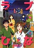ラブひな 8―アニメ版 (アニメコミックス)