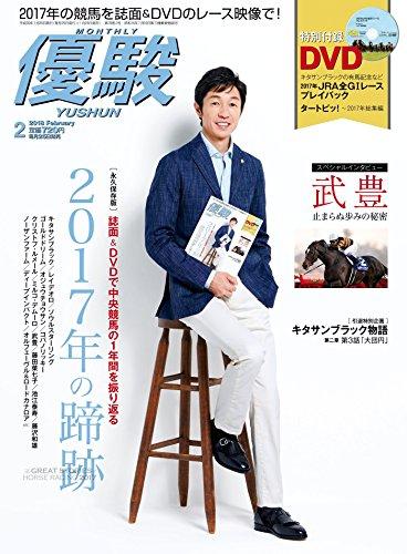 月刊『優駿』 2018年 02月号 [雑誌]