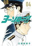 ヨーソロー!! ―宜シク候―(4) (ヤングマガジンコミックス)