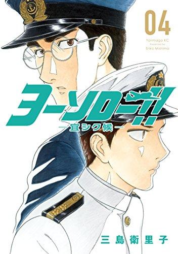ヨーソロー!! ―宜シク候―(4) (ヤングマガジンコミックス)の詳細を見る