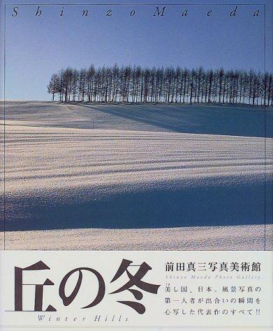 丘の冬 (前田真三写真美術館)の詳細を見る