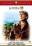 シャロン砦 [DVD]