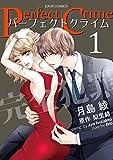 ★【100%ポイント還元】【Kindle本】Perfect Crime : 1 (ジュールコミックス)が特価!