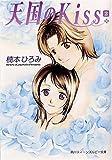 天国のKiss〈2〉 (角川ティーンズルビー文庫)