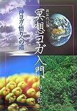 冥想ヨガ入門―沖ヨガ・悟りへの道 -