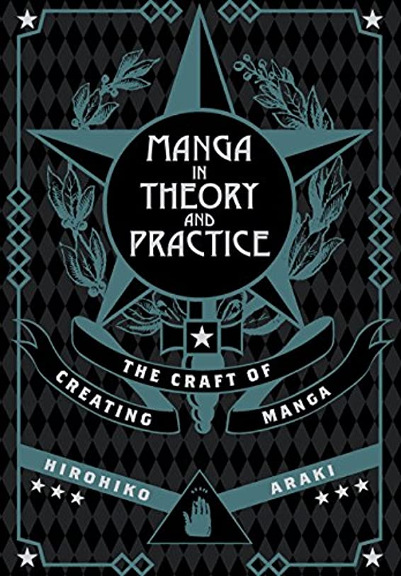 電報苦情文句輸送Manga in Theory and Practice: The Craft of Creating Manga (English Edition)