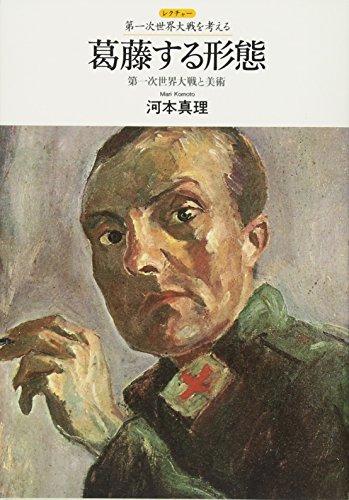 葛藤する形態—第一次世界大戦と美術 (レクチャー第一次世界大戦を考える)