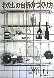 わたしの台所のつくり方 画像