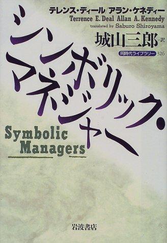 シンボリック・マネジャー (同時代ライブラリー (326))の詳細を見る