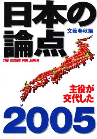 日本の論点 2005 (文春ムック)の詳細を見る