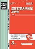 滋賀短期大学附属高等学校 2020年度受験用 赤本 240 (高校別入試対策シリーズ)