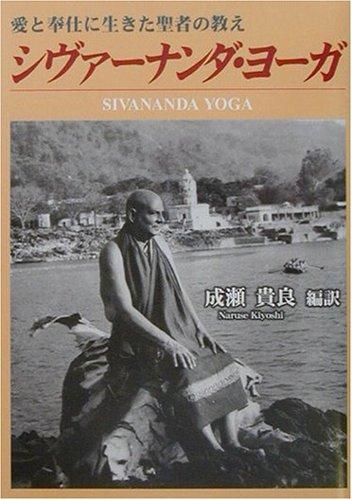 シヴァーナンダ・ヨーガ—愛と奉仕に生きた聖者の教え