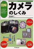 図解 カメラのしくみ (VISUAL ENGINEERING)