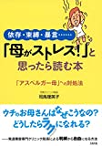 依存・束縛・暴言…… 「母がストレス!」と思ったら読む本 「アスペルガー母」への対処法 大和出版