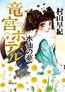 水仙の夢: 竜宮ホテル (徳間文庫)