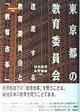 東京都の教育委員会―迷走する教育委員会と「教育改革」 (戦後教育の検証)