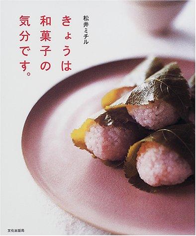 きょうは和菓子の気分です。