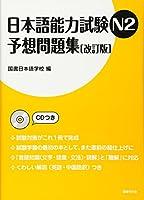 日本語能力試験N2 予想問題集[改訂版]