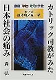 カトリック司教がみた日本社会の痛み―家庭・学校・政治・宗教