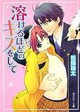 溶けるほどのキスをして / 松岡 裕太 のシリーズ情報を見る