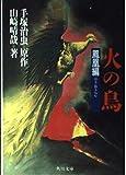 火の鳥〈鳳凰編〉 (角川文庫)