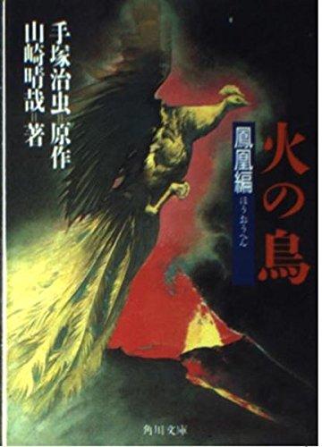 火の鳥〈鳳凰編〉 (角川文庫)の詳細を見る