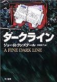 ダークライン (Hayakawa novels)