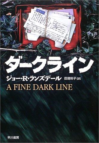 ダークライン (Hayakawa novels)の詳細を見る