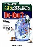今日から実践!くすりの基本と処方のDo‐Don't