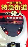 十津川警部 特急街道の殺人 (FUTABA NOVELS)
