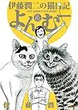 伊藤潤二の猫日記 よん&むー (ワイドKC)