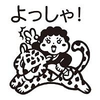 評価印 みんなのスタンプ 【大阪弁】 11.よっしゃ!