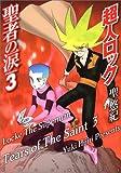 超人ロック 聖者の涙 (3) (MFコミックス)