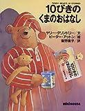 10ぴきのくまのおはなし (ミキハウスの絵本)