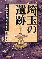 埼玉の遺跡―土の中からのメッセージ