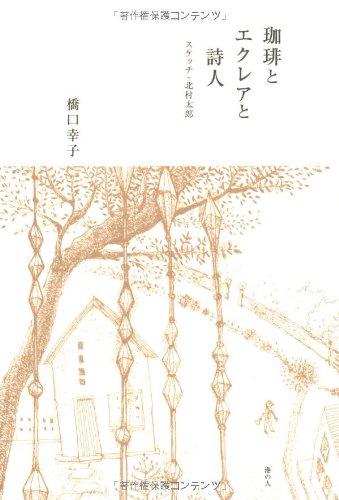 珈琲とエクレアと詩人 スケッチ・北村太郎の詳細を見る